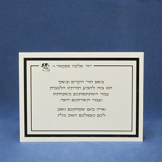 Jewish Hebrew English  Invitations - Linen TY Card