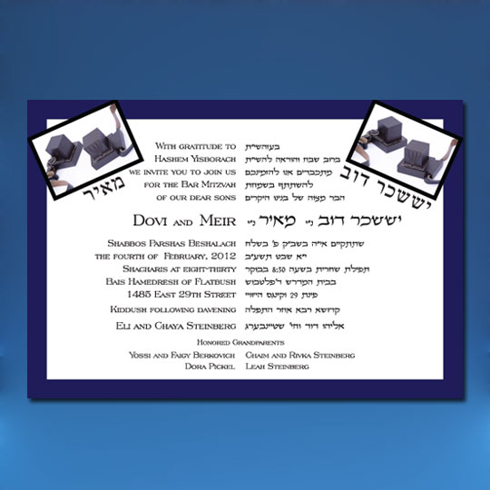 Jewish Hebrew English Bar Mitzvah Invitations - Twin Blue Border