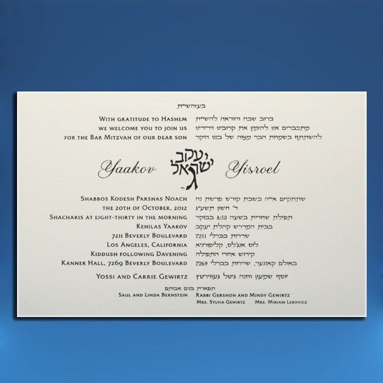 Jewish Hebrew English Bar Mitzvah Invitations - It