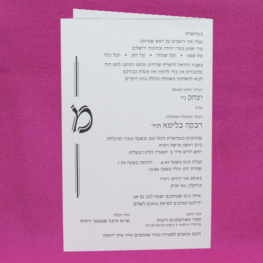Jewish Hebrew English Wedding Invitations - Side Monogram