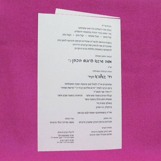 Jewish Hebrew English Wedding Invitations - Modern Right Margin