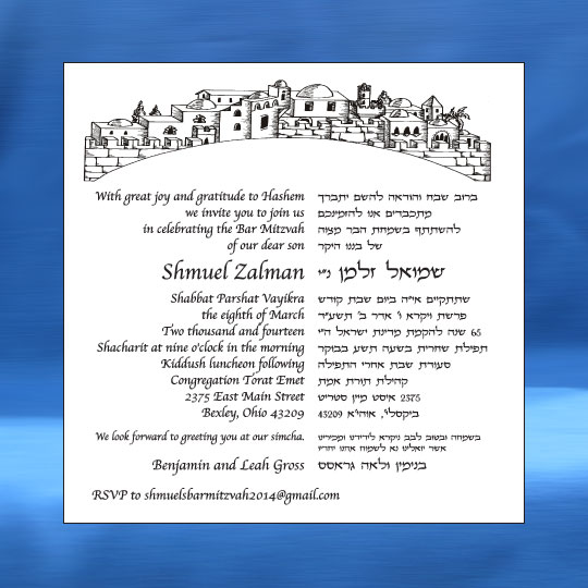 Jewish Hebrew English Bar Mitzvah Invitations - Jerusalem Small Square
