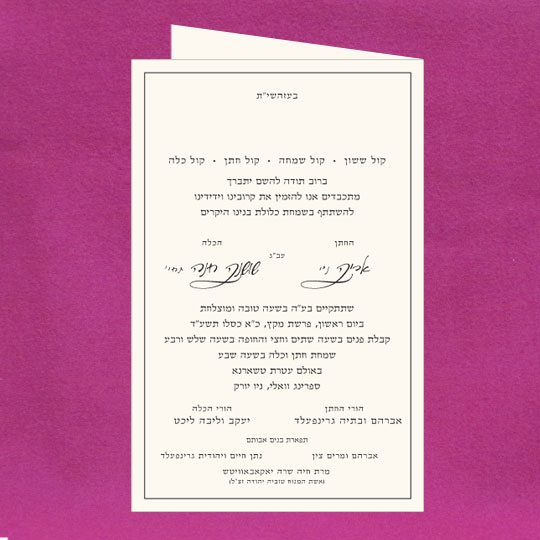 Jewish Hebrew English Wedding Invitations - Thin Elegant Border