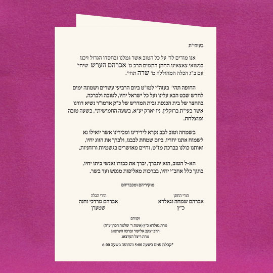 Lubavitch Design