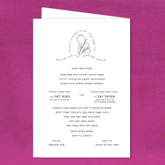 Jewish Hebrew English Wedding Invitations - A Class Above