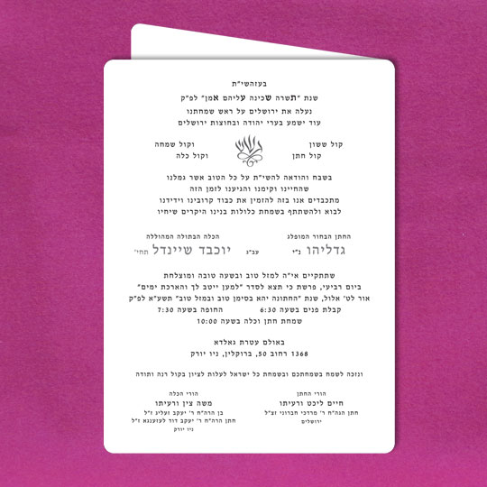 Jewish Hebrew English Wedding Invitations - Gallant Round Edge