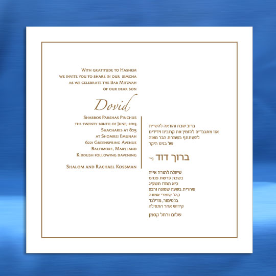 Jewish Hebrew English Bar Mitzvah Invitations - Square Wove Card