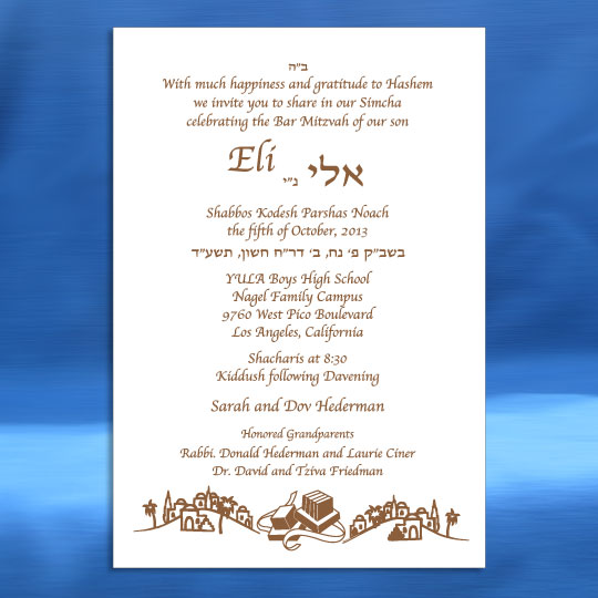 Jewish Hebrew English Bar Mitzvah Invitations - Jerusalem Tfillin Card