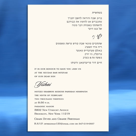 Jewish Hebrew English Bar Mitzvah Invitations - Large Ecru Card