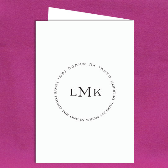 Jewish Hebrew English Wedding Invitations - Circle Princess