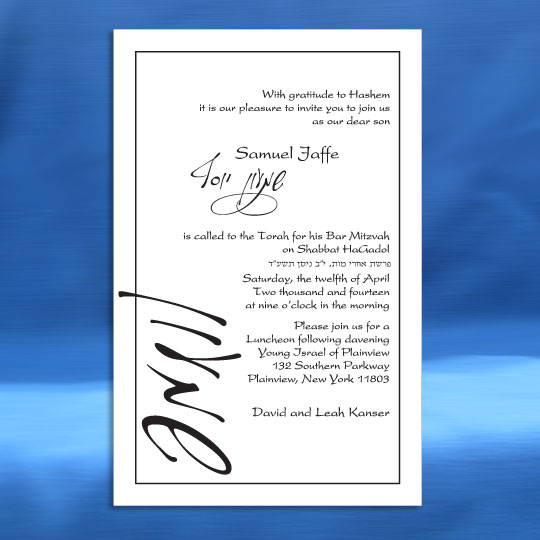Jewish Hebrew English Bar Mitzvah Invitations - Big Side Card