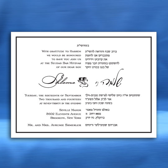Jewish Hebrew English Bar Mitzvah Invitations - Wide Wove Tfillin Card