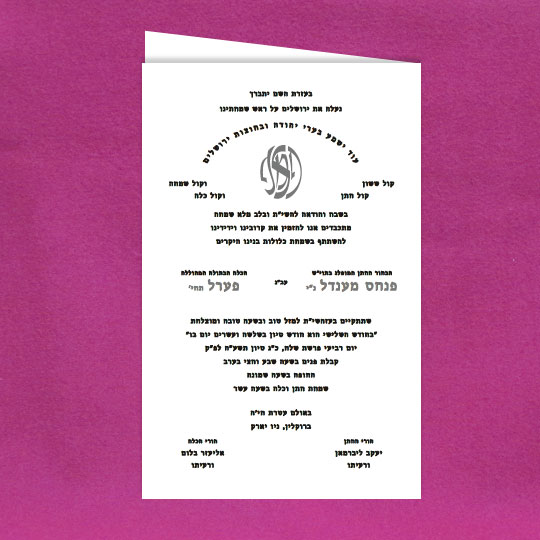 Jewish Hebrew English Wedding Invitations - Foil Embossed Elite