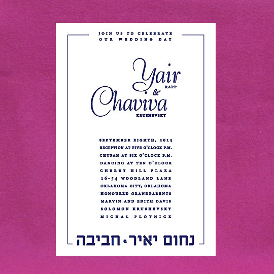Jewish Hebrew English Wedding Invitations - Justified Celebrations