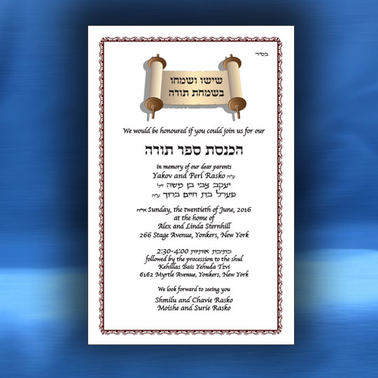Hachnosas Sefer Torah Card