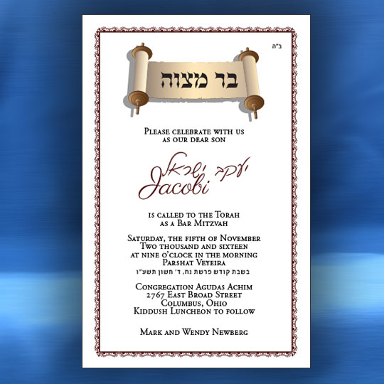Jewish Hebrew English Bar Mitzvah Invitations - Bar Mitzvah Card