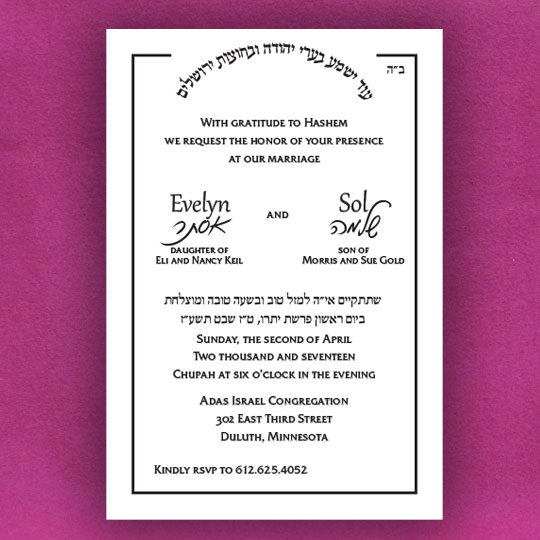 Jewish Hebrew English Wedding Invitations - Wedding Border