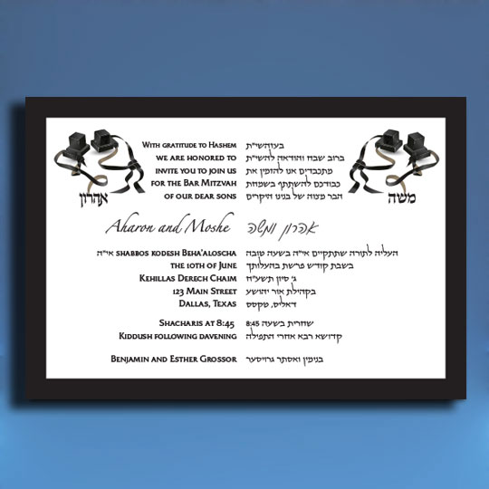 Jewish Hebrew English Bar Mitzvah Invitations - Matching Tfillin