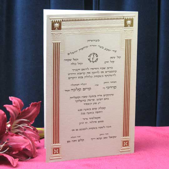 Jewish Hebrew English Wedding Invitations - Gold Pillars