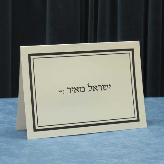 Jewish Hebrew English Bar Mitzvah Invitations - Vellum Fold