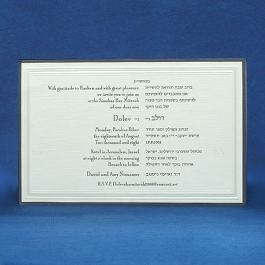 Jewish Hebrew English Bar Mitzvah Invitations - Backing on Pearl