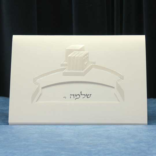 Jewish Hebrew English Bar Mitzvah Invitations - Pearl Tefilin Die Cut