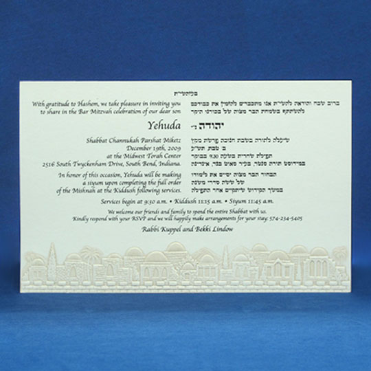 Jewish Hebrew English Bar Mitzvah Invitations - Jerusalem Card Peach