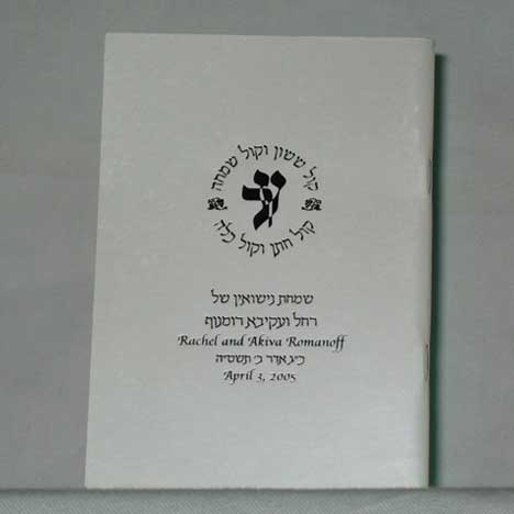 Jewish Hebrew English  Invitations - S