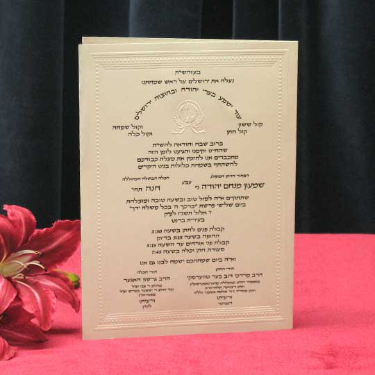 Jewish Hebrew English Wedding Invitations - Wide Bubble Border Emb. Mono