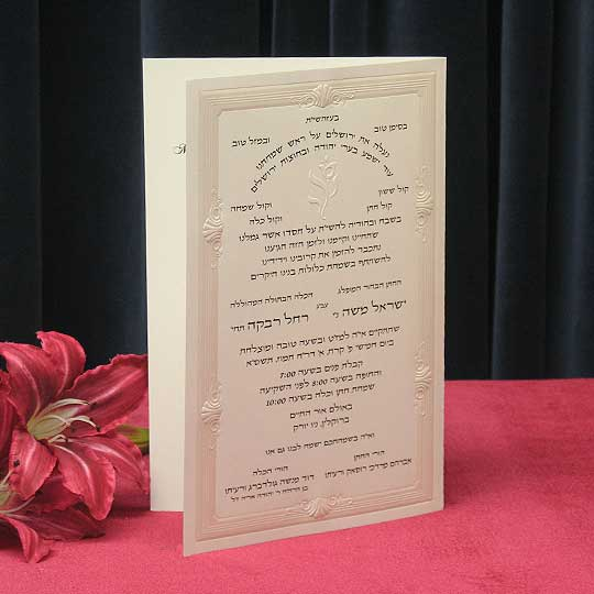 Jewish Hebrew English Wedding Invitations - Ornamental Design Emb Mono