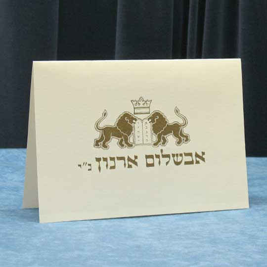 Jewish Hebrew English Bar Mitzvah Invitations - Ecru Vellum Folder