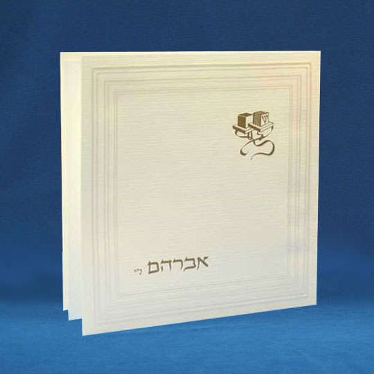 Jewish Hebrew English Bar Mitzvah Invitations - Square with Insert