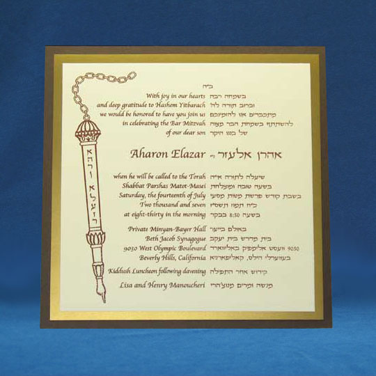 Jewish Hebrew English Bar Mitzvah Invitations - Two Backings Card