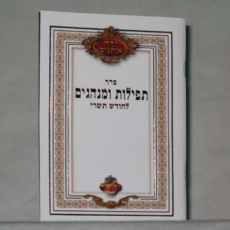 Jewish Hebrew English  Invitations - Chodesh Tishrei
