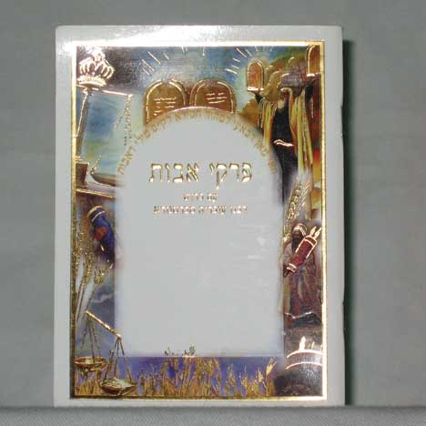Jewish Hebrew English  Invitations - Pirkei Avot