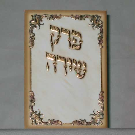 Jewish Hebrew English  Invitations - Perek Shira w/ Nishmas