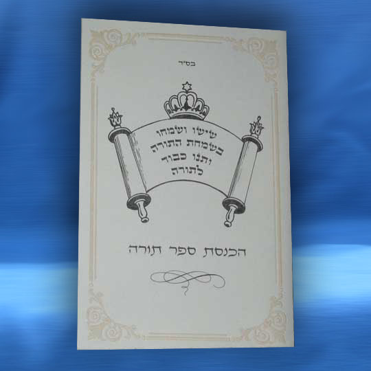 Jewish Hebrew English  Invitations - Smoked Floral Corner