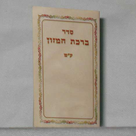 Jewish Hebrew English  Invitations - Pocket Size Beige Bencher