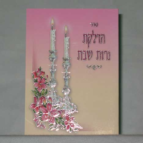 Jewish Hebrew English  Invitations - Neirot Shabbat