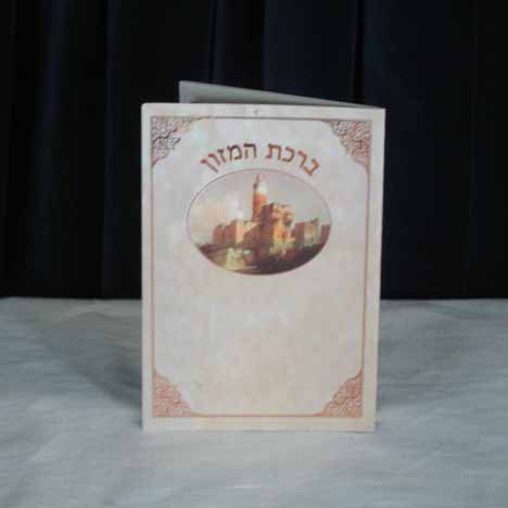 Jewish Hebrew English  Invitations - Jerusalem Photo
