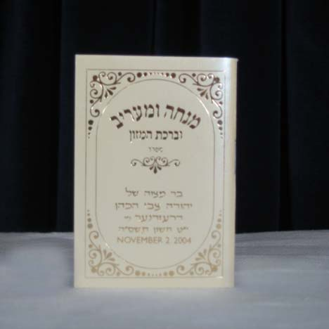 Cream Pocket Mincha/Maariv