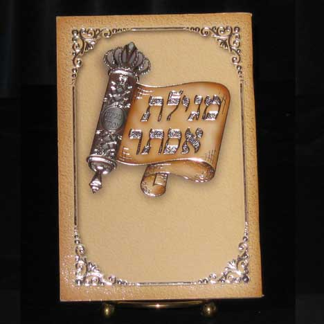 Silver Scroll Megillat Esther
