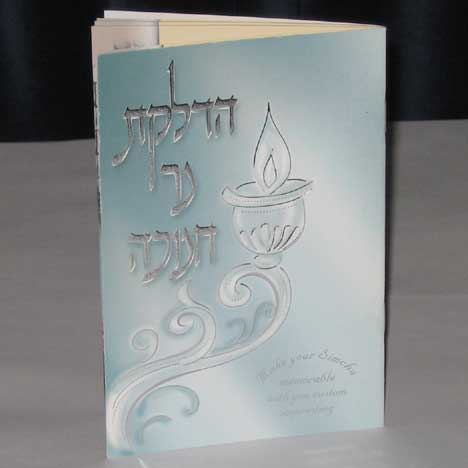 Jewish Hebrew English  Invitations - Light Blue & Silver Embossed