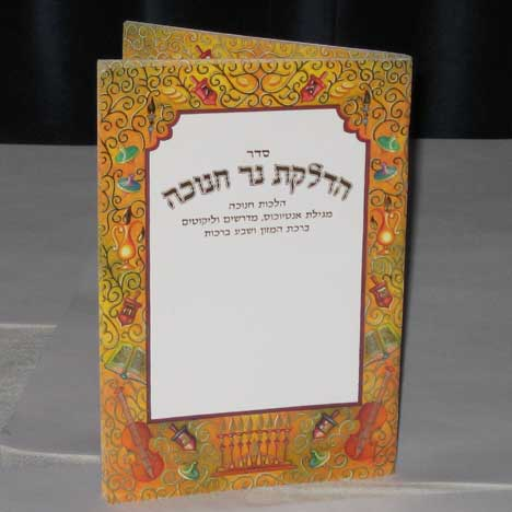Jewish Hebrew English  Invitations - Dreidel Border