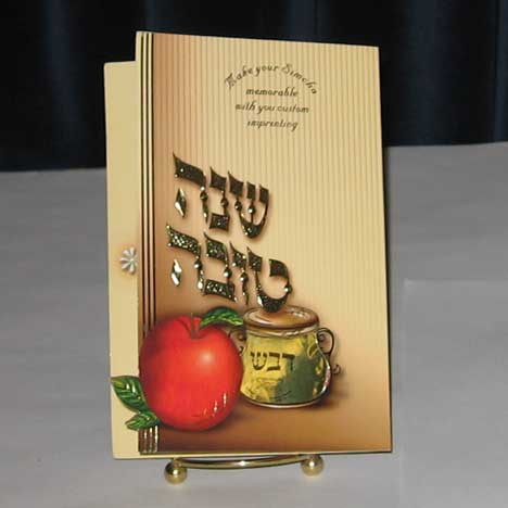 Jewish Hebrew English  Invitations - Shana Tova w/ Honey