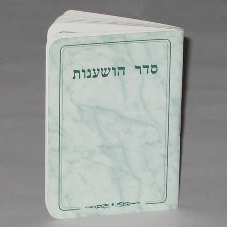 Seder Hoshanot Pocket Sized