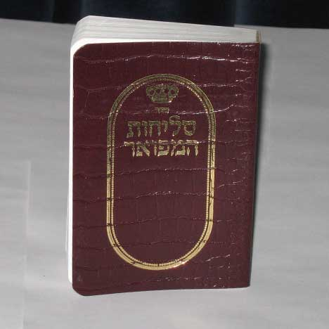 Jewish Hebrew English  Invitations - Leatherette Selichot