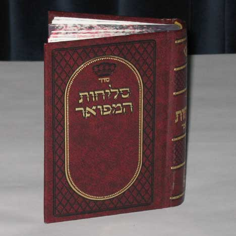 Jewish Hebrew English  Invitations - Hardcover Selichot #2