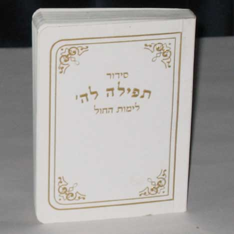 Jewish Hebrew English  Invitations - Gold Siddur L