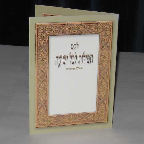 Jewish Hebrew English  Invitations - Leket Tefillot L